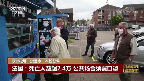 《中国新闻》 20200430 17:50