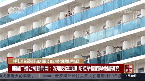 《中国新闻》 20200430 12:00