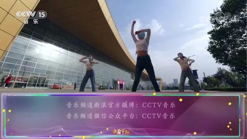 《中国节拍》 20200501 幸福如歌
