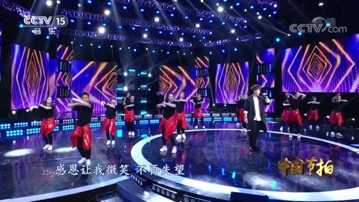 《中国节拍》 20200504