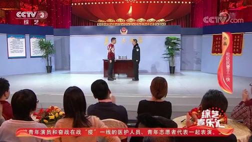 《综艺喜乐汇》 20200504 劳动者的大舞台