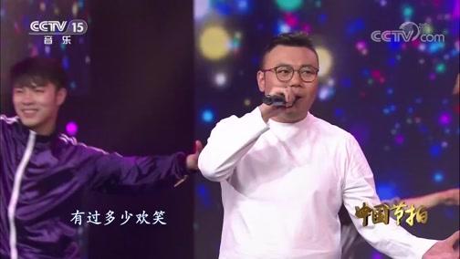 《中国节拍》 20200504 青春飞扬
