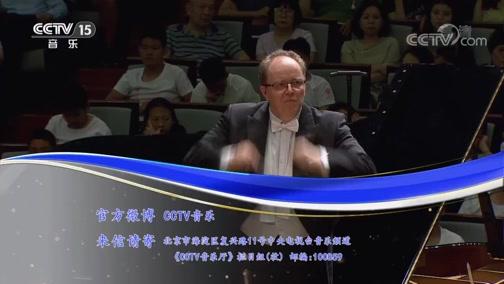 """《CCTV音乐厅》 20200505 """"永恒的旋律"""" 经典作品音乐会(一)"""