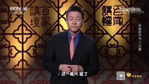 《百家讲坛》 20200505 中医话节气 7 立夏