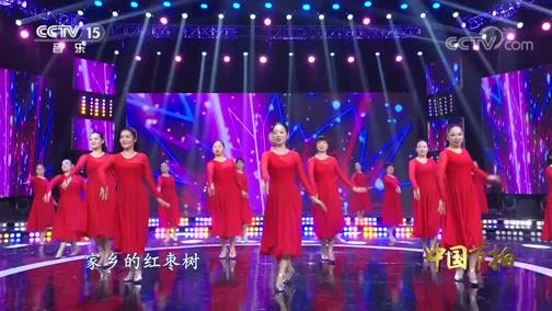 《中国节拍》 20200506