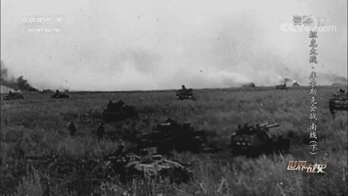 《世界战史》 20200507 坦克大战 库尔斯克会战 南线(下)