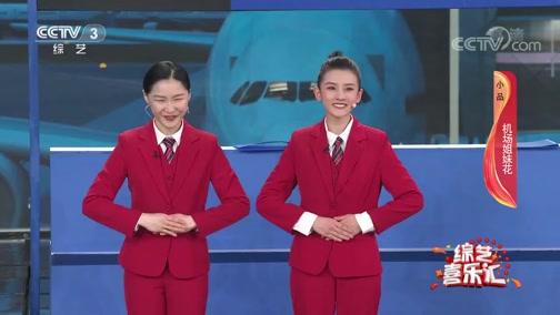 《综艺喜乐汇》 20200508 青春是人生最美的风景
