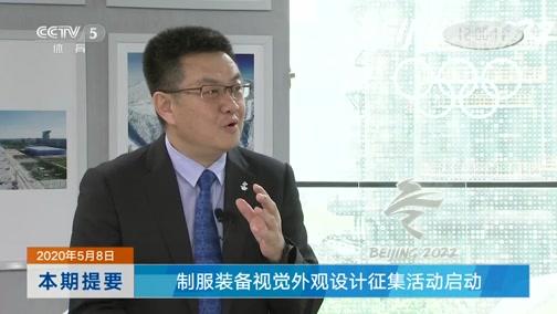 [体坛快讯]完整版 20200508