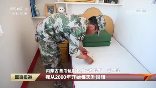 《军事报道》 20200509