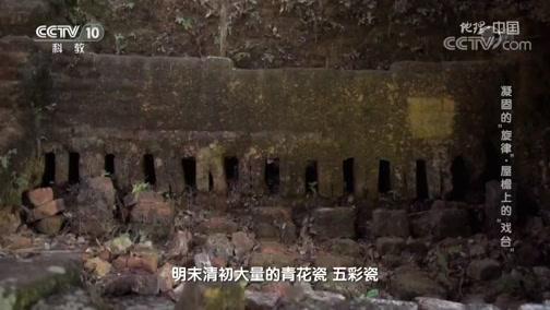 """《地理·中国》 20200512 凝固的""""旋律""""·屋檐上的""""戏台"""""""