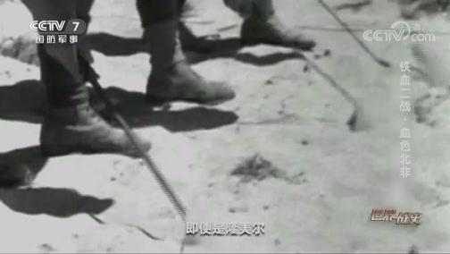 《世界战史》 20200514 铁血二战·血色北非