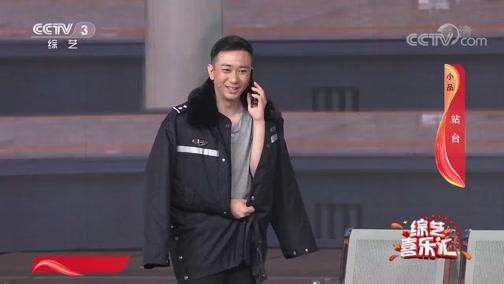 《综艺喜乐汇》 20200515 奉献欢乐 浓缩经典