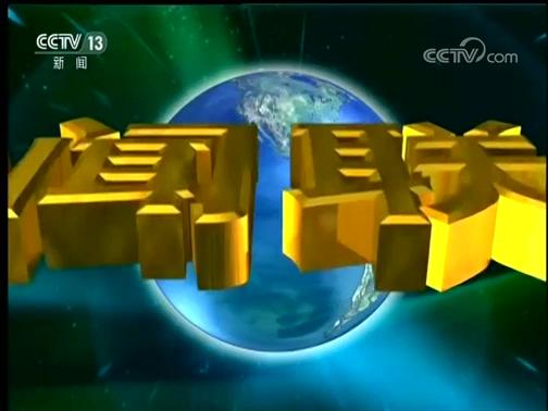 《新闻联播》 20200516 21:00