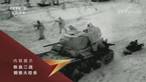 《世界战史》 20200519 铁血二战·钢铁大绞杀