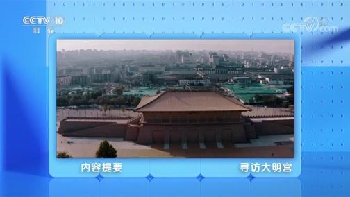 《跟着书本去旅行》 20200519 书本中的建筑——寻访大明宫