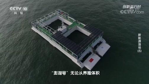《创新进行时》 20200522 新能源渔场(五)