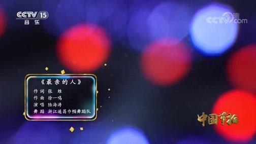 《中国节拍》 20200525 16:05