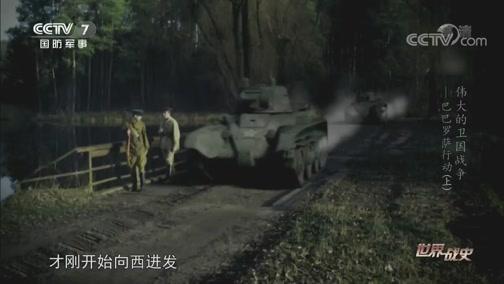 《世界战史》 20200525 伟大的卫国战争 巴巴罗萨行动(上)