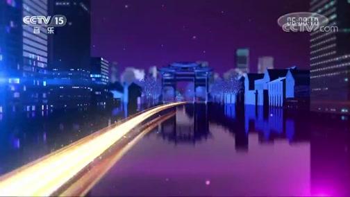 《中国节拍》 20200525