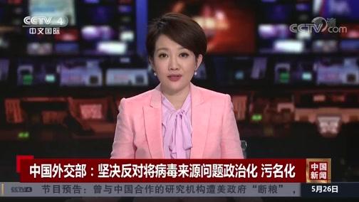 《中国新闻》 20200526 21:00