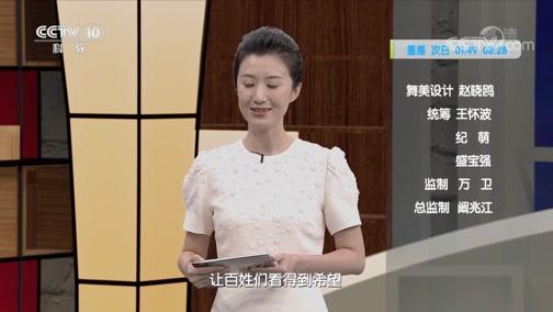 《健康之路》 20200530 中医战疫传奇(下)