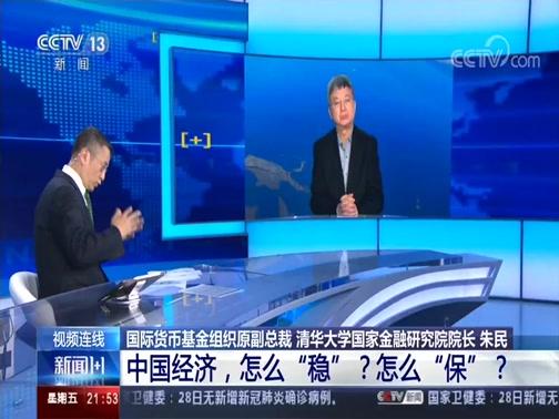 """《新闻1+1》 20200529 中国经济,怎么""""稳""""?怎么""""保""""?"""