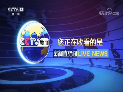 《新闻直播间》 20200531 01:00