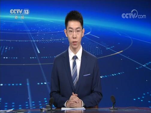 《新闻直播间》 20200602 03:00