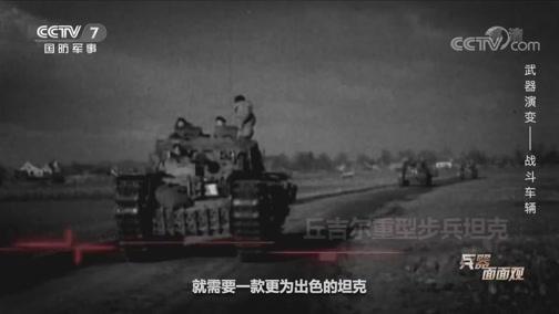 《兵器面面观》 20200603 武器演变——战斗车辆