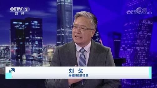 《央视财经评论》 20200602 海南:从自贸区到自贸港 有啥不一样?