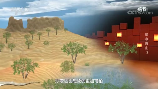 《读书》 20200604 唐哲《沙漠著绿——王文彪治沙团队的故事》 绿水青山2