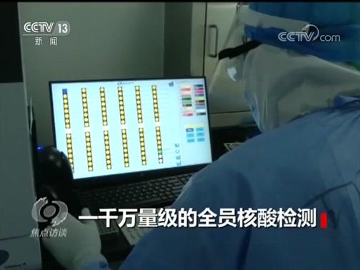《焦点访谈》 20200605 一千万量级的全员核酸检测