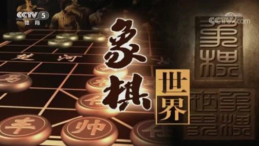 [棋牌乐]20200613 全国象棋女子甲级联赛