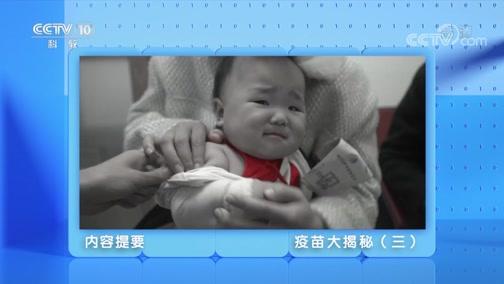 《创新进行时》 20200615 疫苗大揭秘(三)