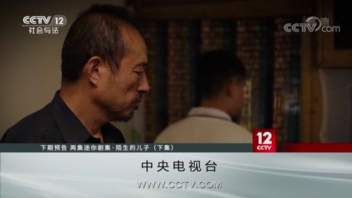 《方圆剧阵》 20200619 两集迷你剧集·陌生的儿子(上集)