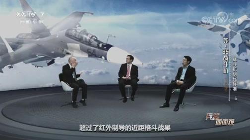 """《兵器面面观》 20200619 苏霍伊的""""侧卫""""家族——苏-35战斗机"""