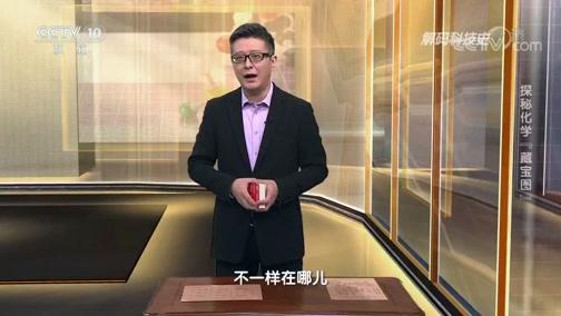 """《解码科技史》 20200628 探秘化学""""藏宝图"""""""