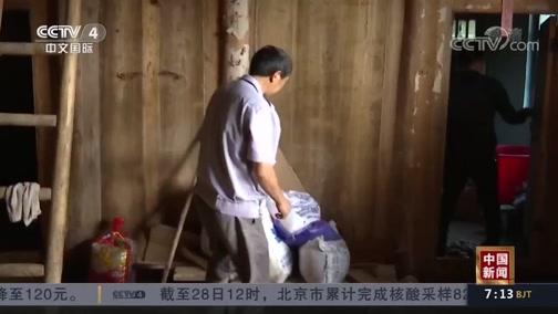《中国新闻》 20200629 07:00
