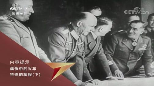 《世界战史》 20200629 战争中的火车 特殊的旅程(下)