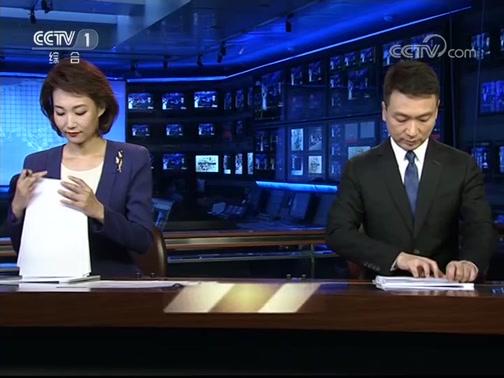 《新闻联播》 20200701 21:00