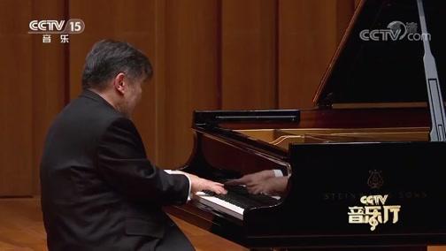 """《CCTV音乐厅》 20200702 """"漫步经典""""系列音乐会(45) """"跳动的音符""""钢琴专场音乐会(上)"""