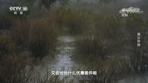 《解码科技史》 20200704 播云种雨