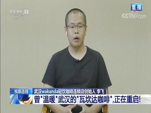 """《新闻1+1》 20200703 曾""""温暖""""武汉的""""瓦坎达咖啡"""",正在重启!"""
