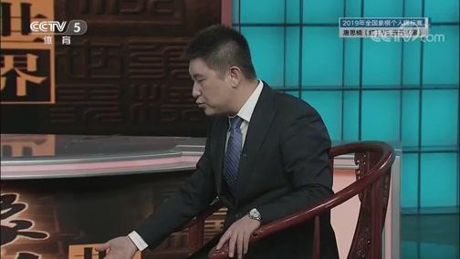 [棋牌乐]20200711 唐思楠VS唐丹