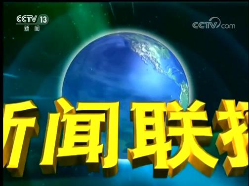 《新闻联播》 20200713 19:00