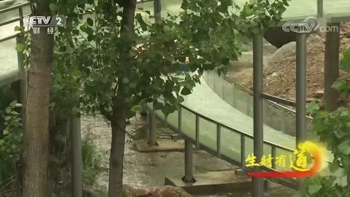 《生财有道》 20200713 河北宽城:夏日旅游忙 山水著文章