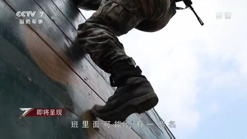 """《军事纪实》 20200714 新手班长遇上""""刺头兵"""""""