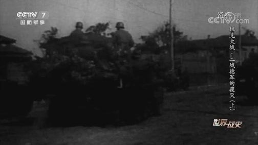 《世界战史》 20200714 坦克大战 二战德军的覆灭(上)