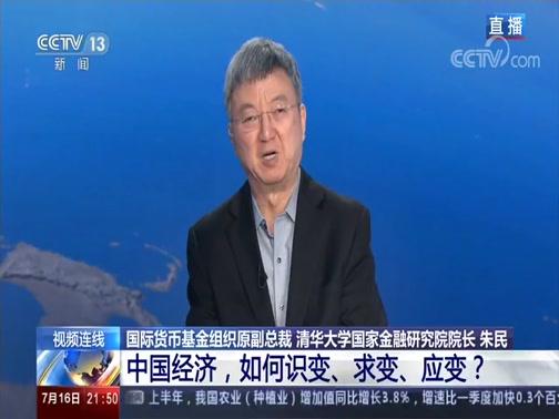 《新闻1+1》 20200716 中国经济,如何识变、求变、应变?
