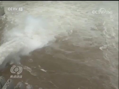 《焦点访谈》 20200717 蓄水泄洪 努力减灾